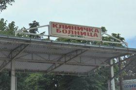 ДРАМА ВО ШТИПСКАТА БОЛНИЦА: Виничанец сомнителен на коронавирус побегнал низ прозорец, полицијата го чува во домашен карантин