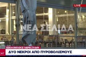 Убиени водачите на црногорскиот Шаљарски клан во Атина (ВИДЕО)