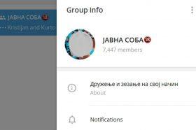 """Се преземаат активности за расчистување на случајот со групата """"Јавна соба"""" на """"Телеграм"""""""