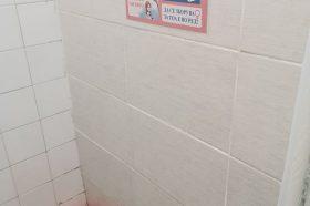 Секое училиште треба да обезбеди услови за одржување на менструалната хигиена