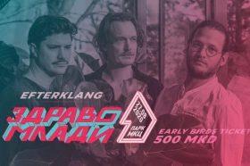 Данските легенди на инди-рок сцената – Efterklang, пристигнуваат во Скопје!
