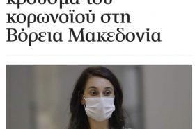 Грчките медиуми пишуваат за првиот случај на коронавирус во нашата држава