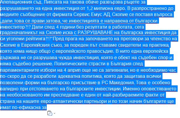 Извадок од статија во бугарски весник