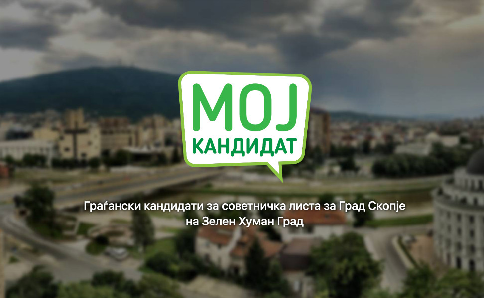 """МојКандидат""""Зелен хуман град"""