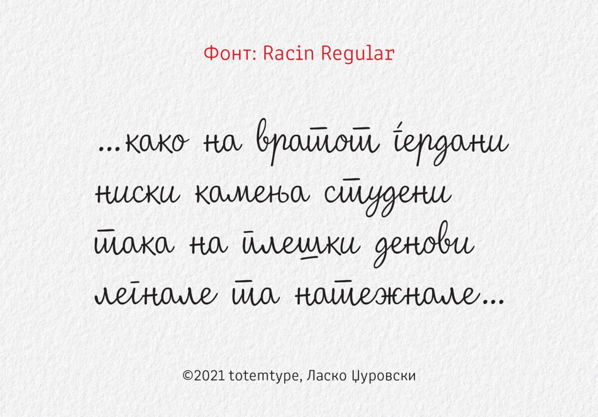 ласко џуровски кочо рацин фонт