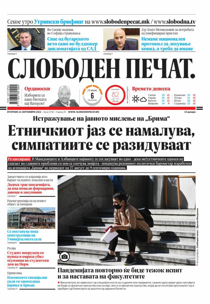 Εξώφυλλο εφημερίδας