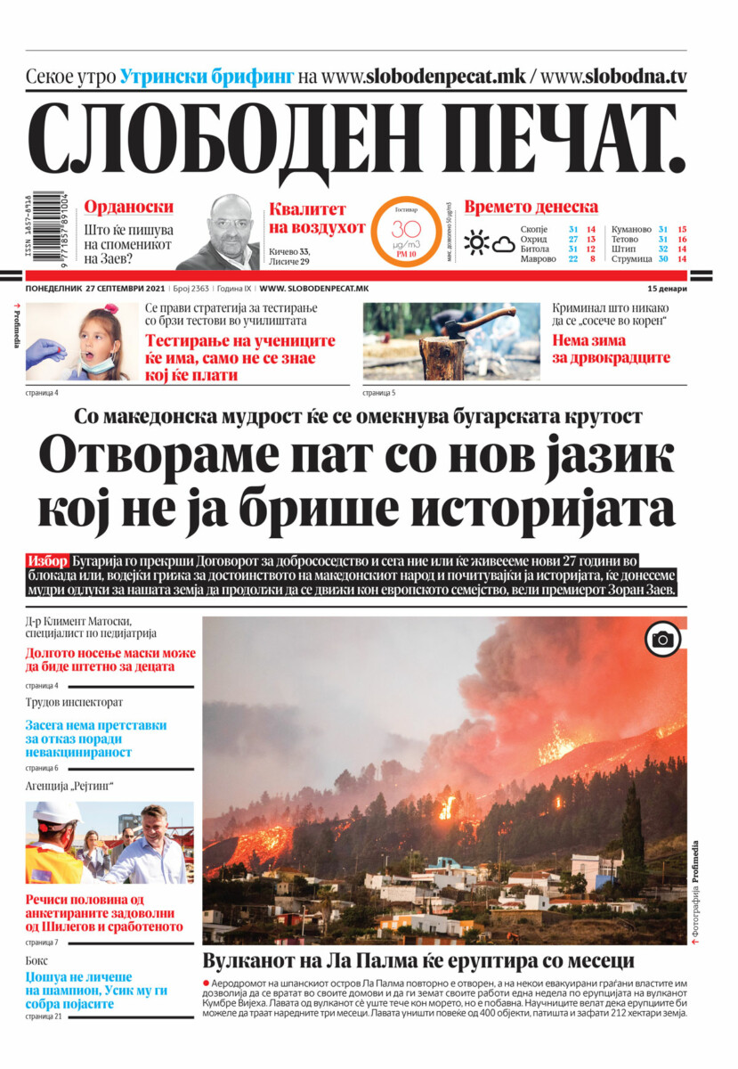 Насловна страна на весник